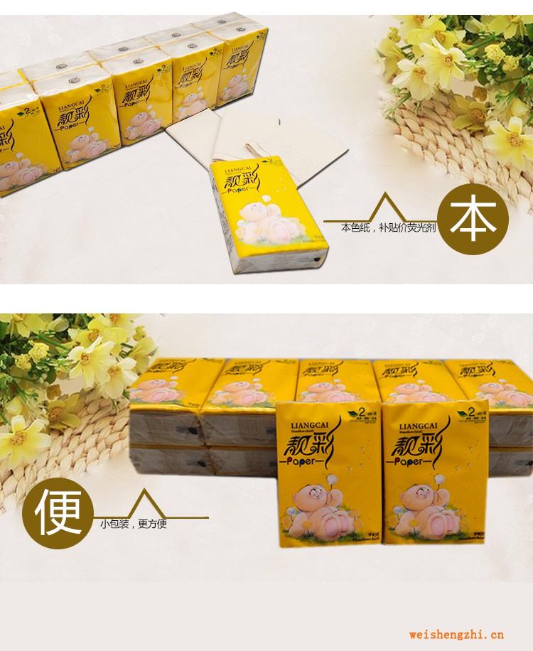 花诗洁 本色3层7张竹浆无添加黄色厚实加厚迷你手帕纸