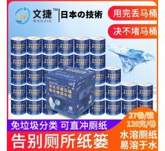 文捷溶水卫生纸免垃圾分类有芯水溶性卷筒纸可冲水卫生纸冲水