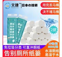 文捷溶水卫生纸免垃圾分类水溶性卷筒纸可冲水厕纸无芯800克