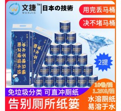 文捷溶水卫生纸免垃圾分类水溶性卷纸可冲水卫生纸冲水有芯120